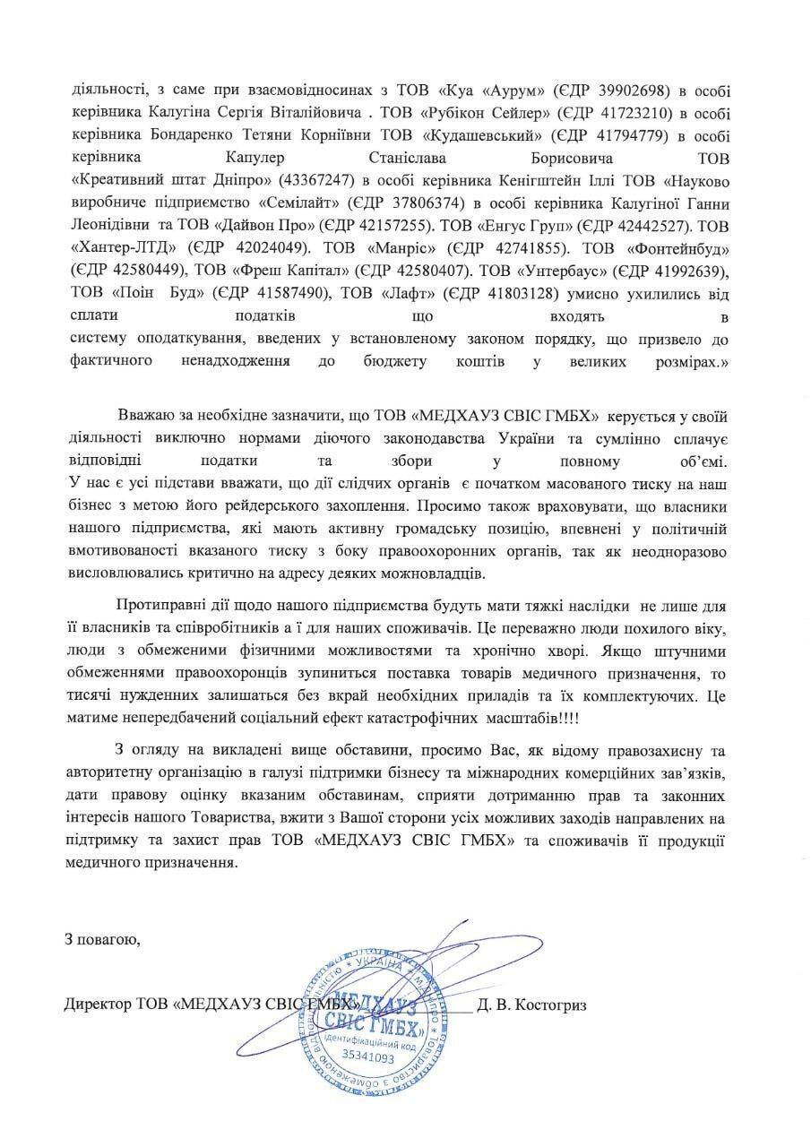 """Обращение """"МЕДХАУЗ СВИС ГМБХ""""."""