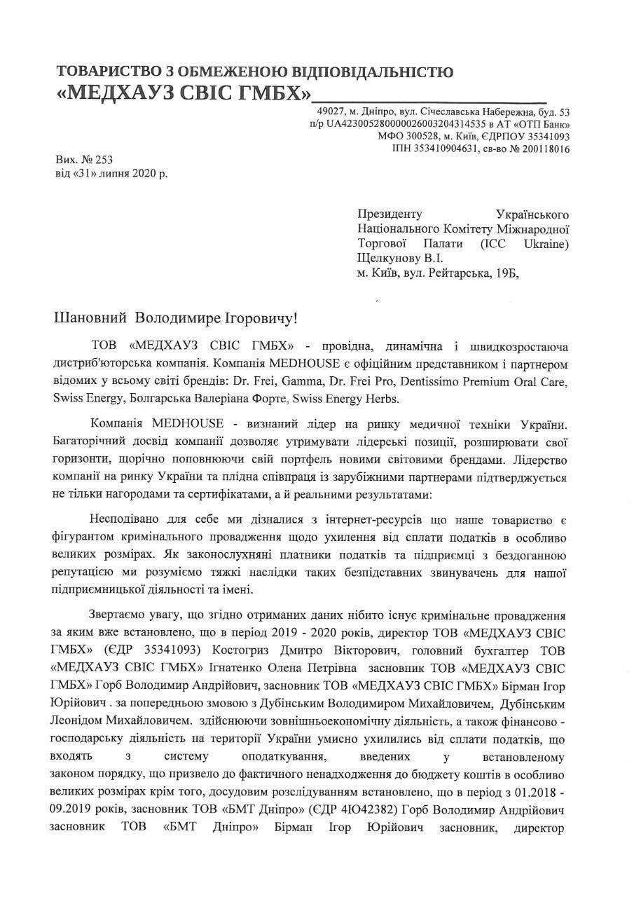"""Обращение компании """"МЕДХАУЗ СВИС ГМБХ""""."""