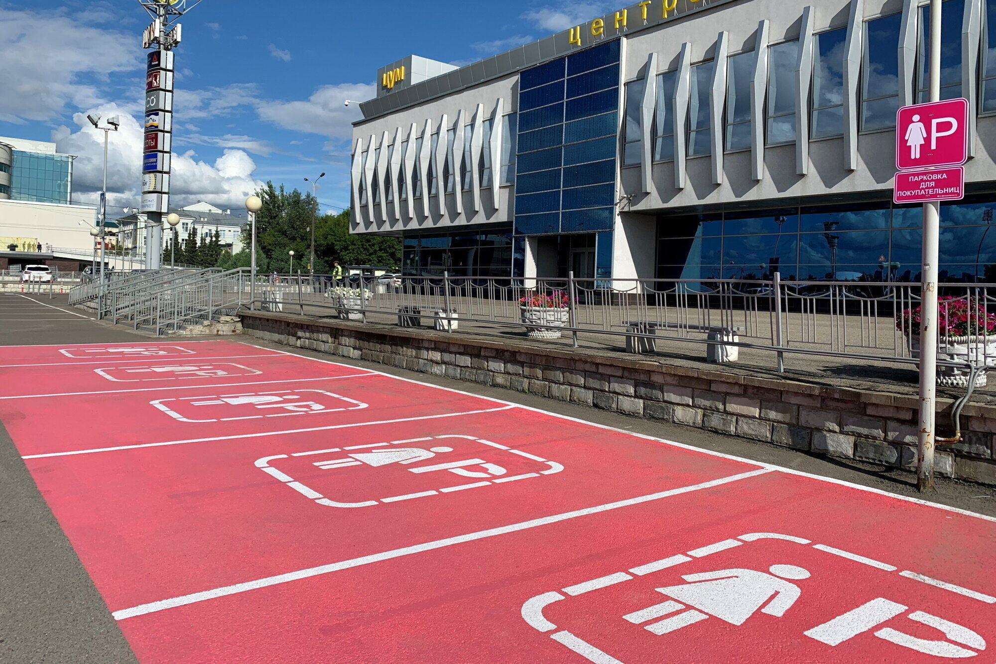 Розовая парковка для женщин в России.