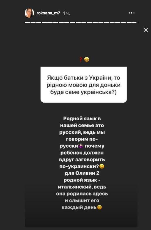 Пост Роксани про українську мову