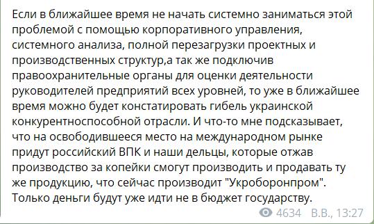 """Убытки """"Укроборонпрома"""""""
