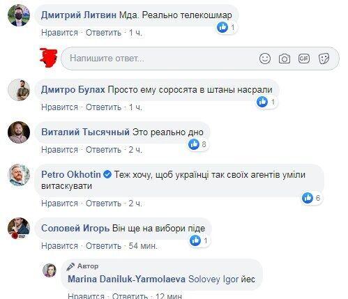 Реакция украинцев на заявления Кожары.