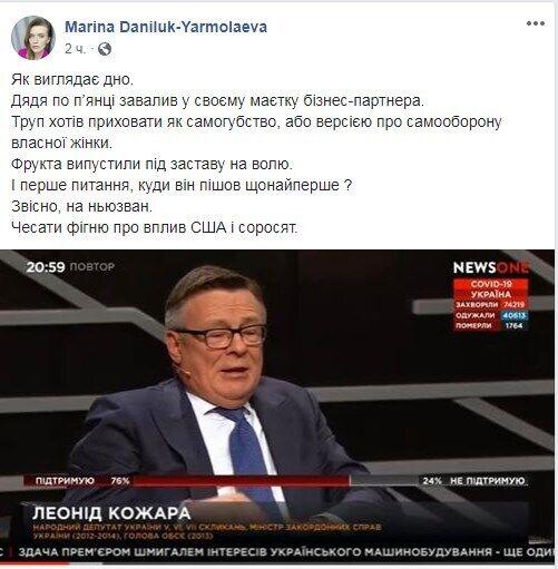 Facebook Марины Данилюк-Ярмолаевой