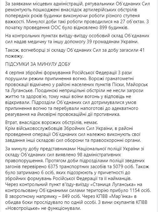 Террористы обстреляли позиции ВСУ из гранатомета