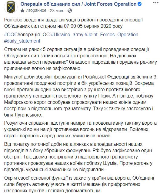 Террористы устроили обстрел на Донбассе, несмотря на перемирие, – штаб ООС