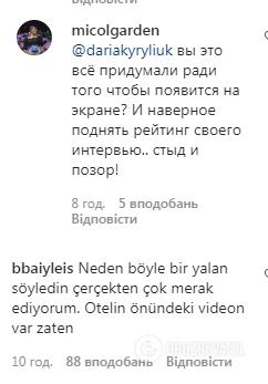 Скриншот со страницы Дарьи Кирилюк