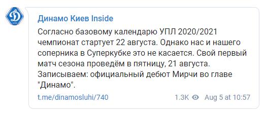 Стало известно, когда состоится официальный дебют Луческу