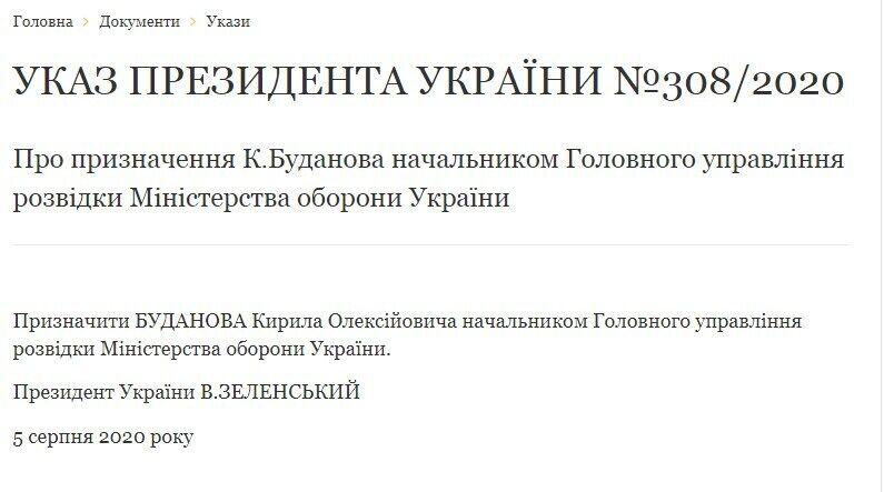 Зеленский назначил Кирилла Буданова главой ГУР