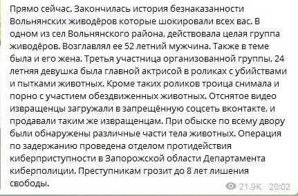 """Telegram """"Это Запорожье"""""""