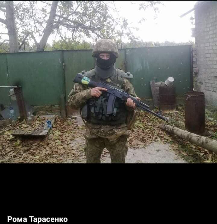 Роман Тарасенко