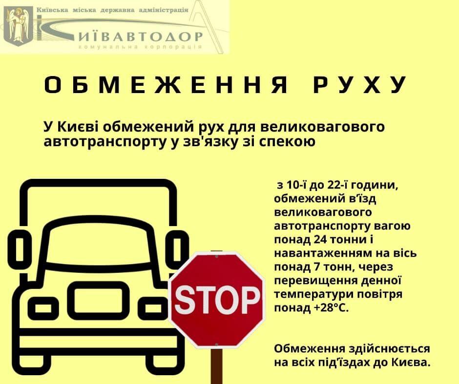 В Киеве ограничили движение для грузовиков. Инфографика