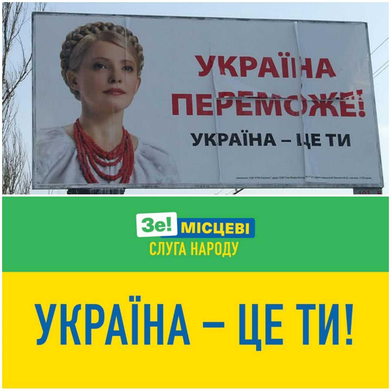 """""""Слуги народа"""" позаимствовали свой лозунг у Юлии Тимошенко"""