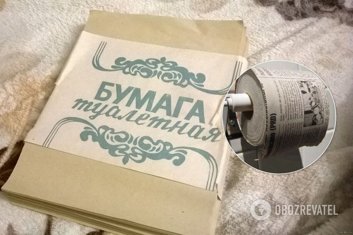 Сперва в СССР использовали газеты вместо туалетной бумаги