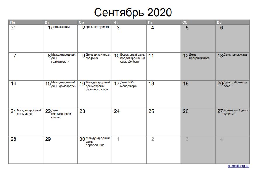 Выходные дни в сентябре 2020 года
