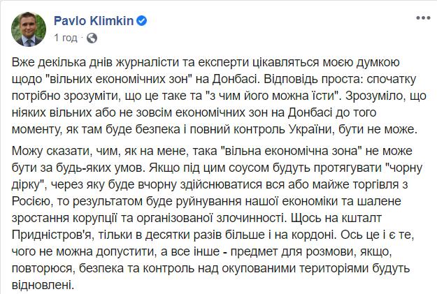 Клімкін про вільну економічну зону на Донбасі