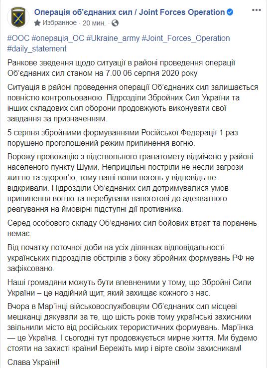У штабі ООС повідомили хороші новини з Донбасу