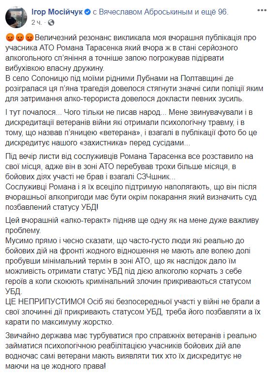 На Полтавщині військовий узяв у заручники дружину та матір: спливла правда про колишнього АТОвця
