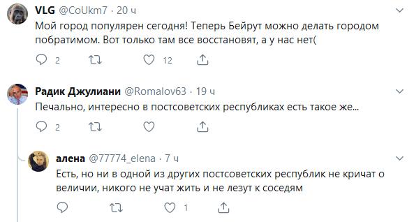 Скрін Twitter