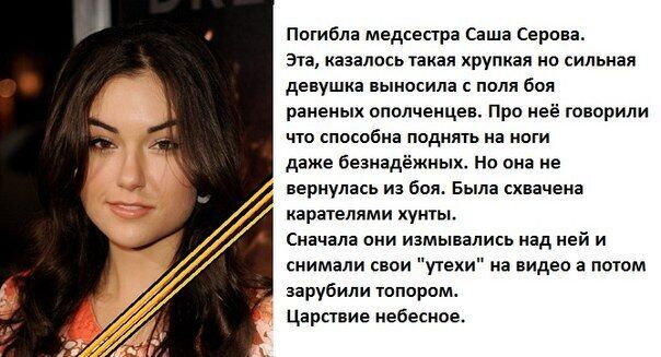 Фейковых публикация о Саше Грей