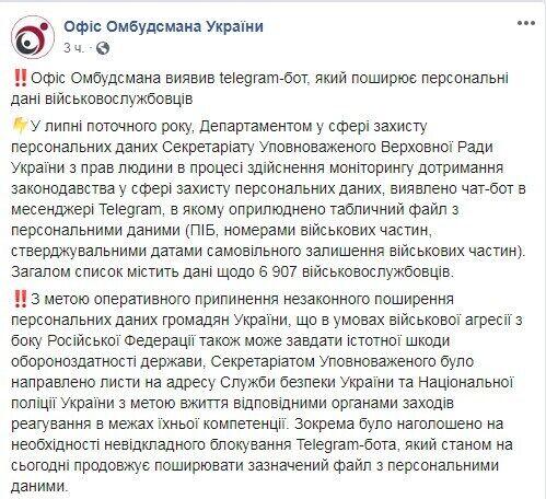 Facebook Офісу омбудсмена України