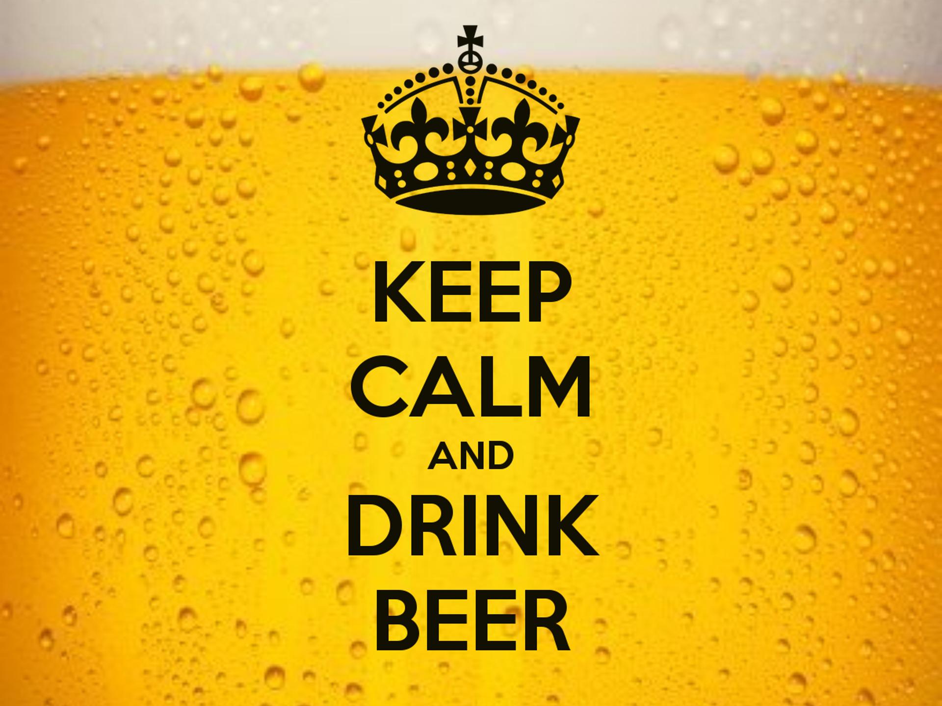 С Днем пива
