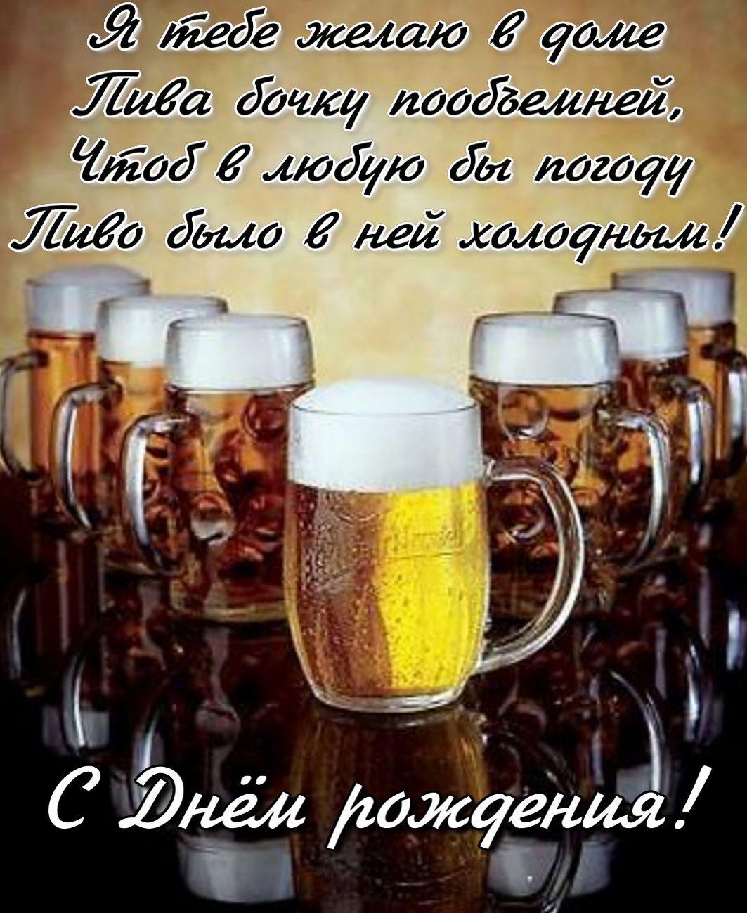 Открытка ко Дню пива