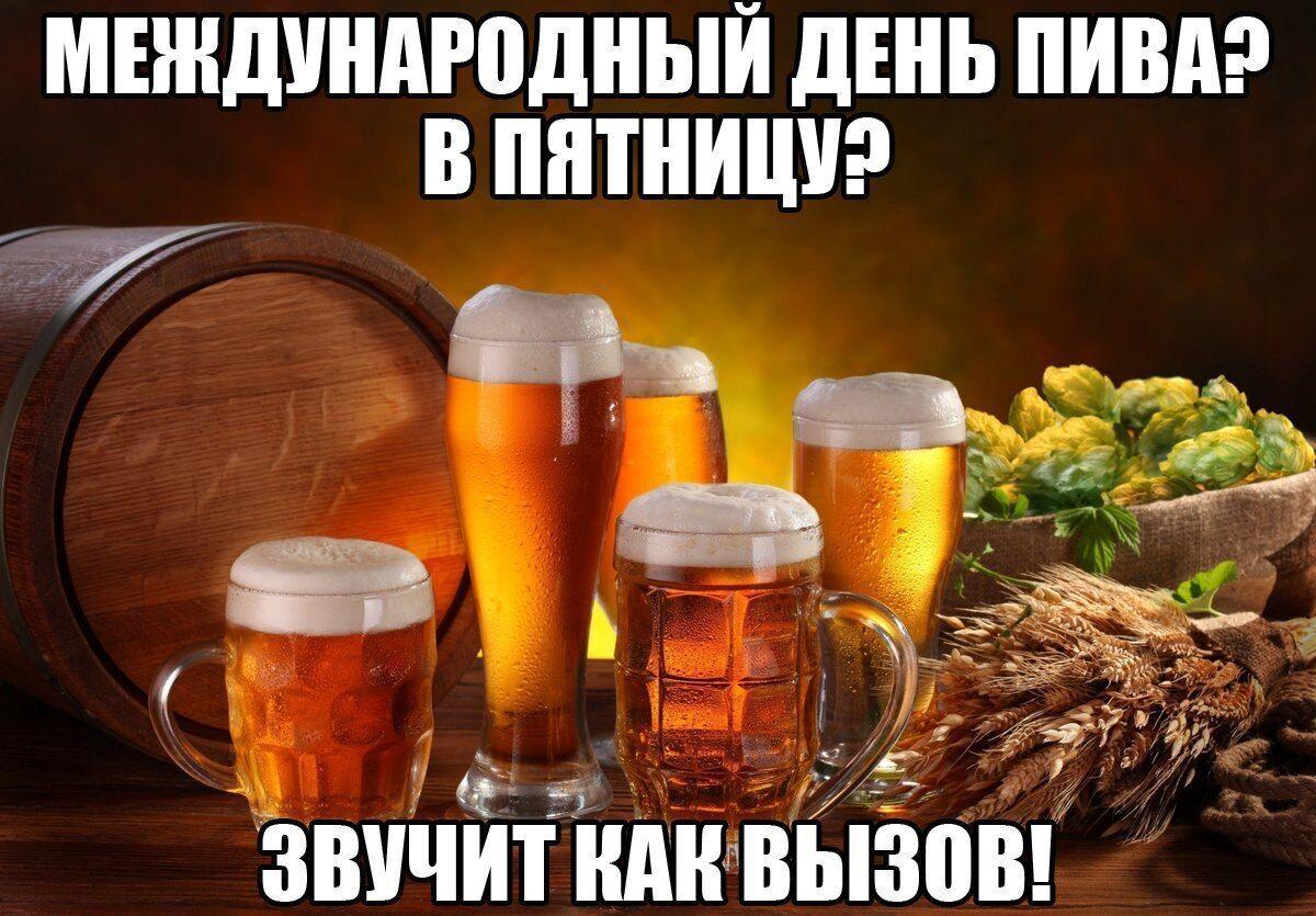 С Международным Днем пива
