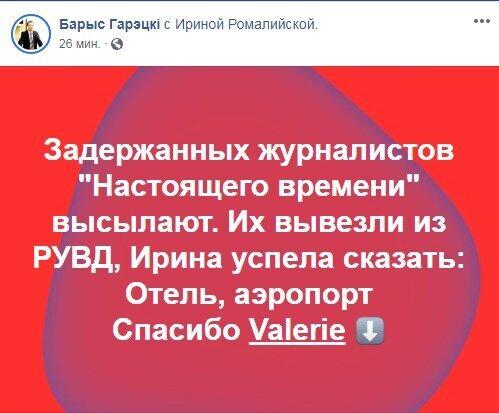 Facebook Бориса Горецкого