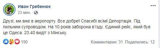 Facebook Ивана Гребенюка
