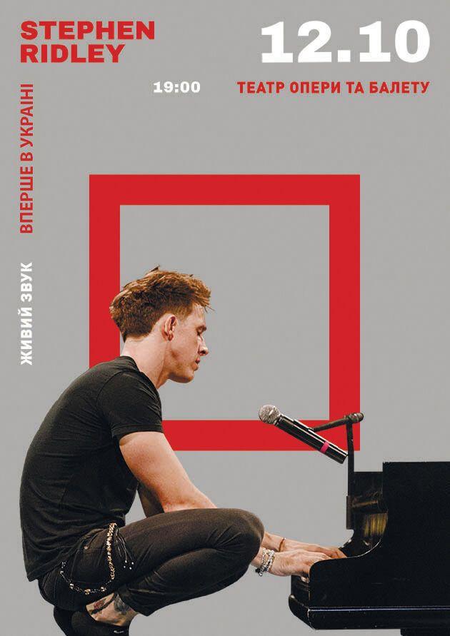 Афиша концерта во Львове