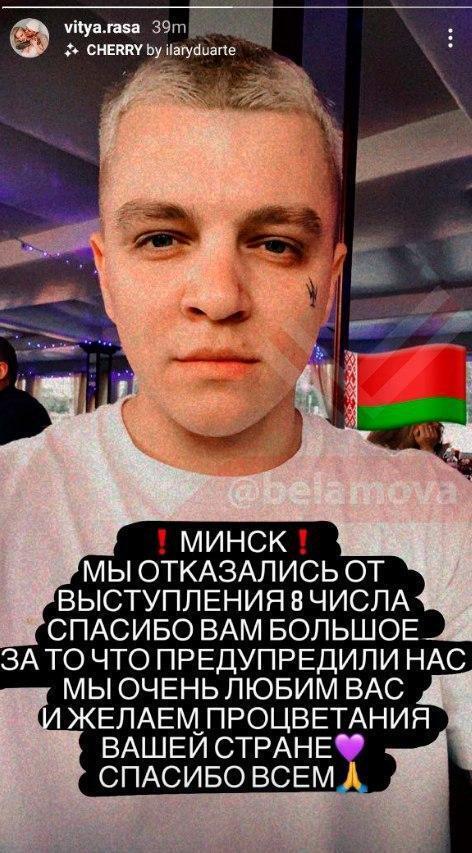 Дует RASA з Росії відмовився від участі в Мінському концерті