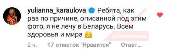 Караулова не буде виступати в Білорусі