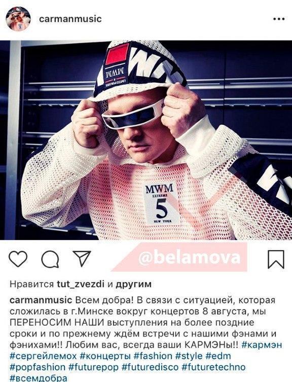 """Група """"Кар-Мен"""" відмовилася від виступу в Білорусі"""
