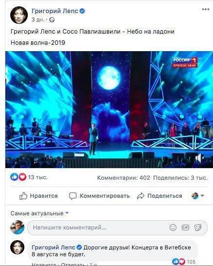Лепс не буде виступати 8 серпня в Білорусі