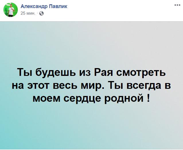 Умер тяжелобольной сын Виктора Павлика