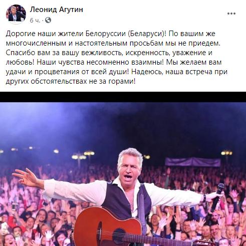 Агутін відмовився виступати в Білорусі