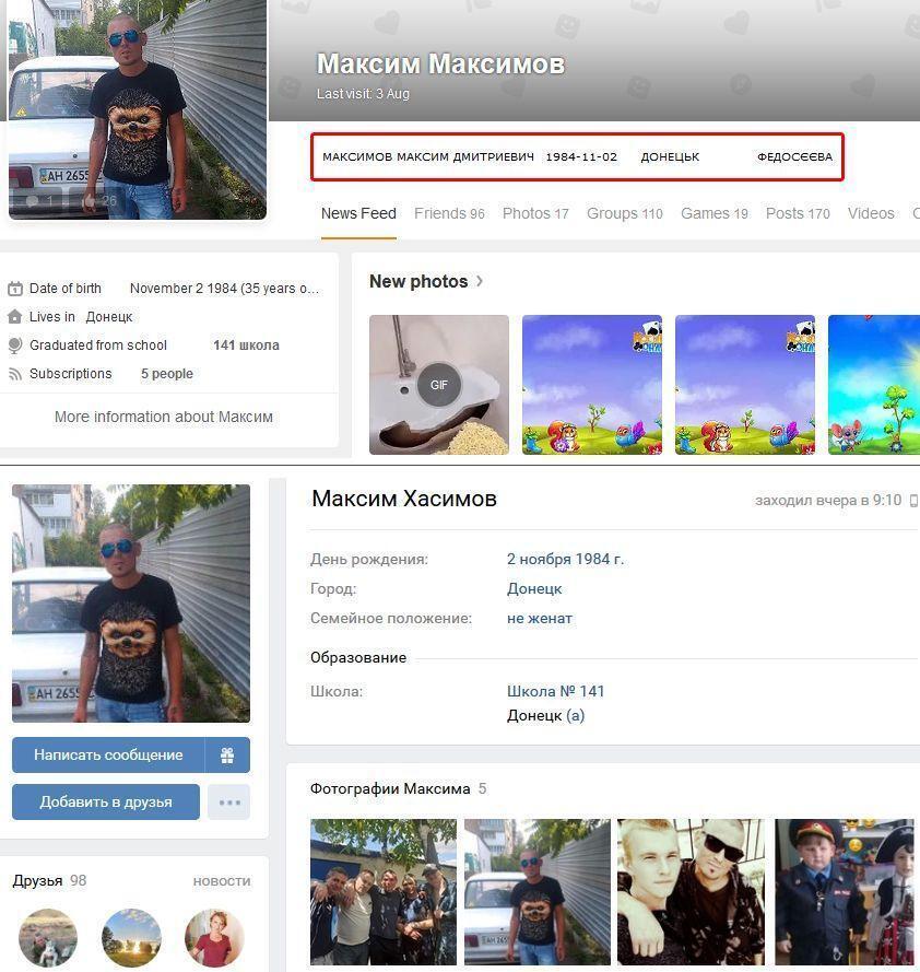 """Сторінка терориста """"ДНР"""" у соцмережі"""