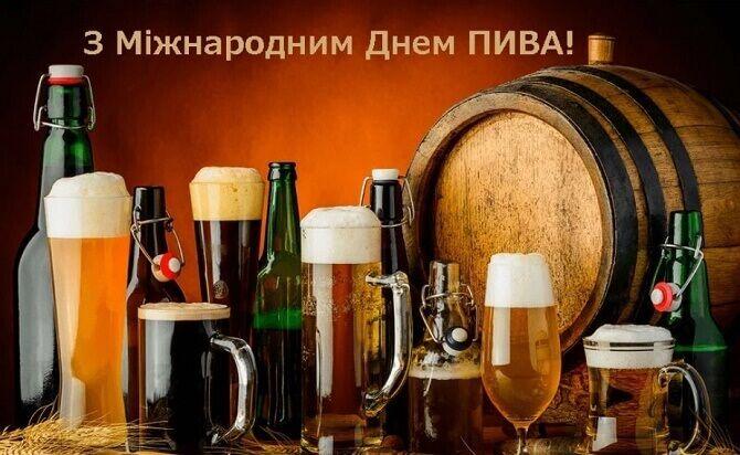 Поздравления с Днем пива
