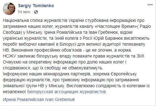 Facebook Сергія Томіленка