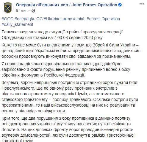Російські окупанти зірвали перемир'я на Донбасі: порушено домовленості ТКГ