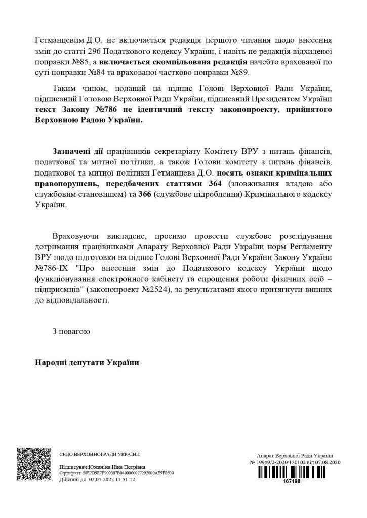Закон про спрощення для підприємців в Україні сфальсифікували, – Южаніна