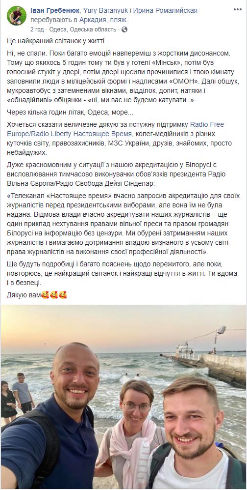 Иван Гребенюк о задержании в Беларуси