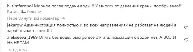 Новости Крымнаша. Символ силы