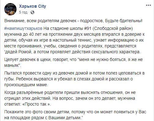 В Харькове мужчину заподозрили в приставании к школьницам