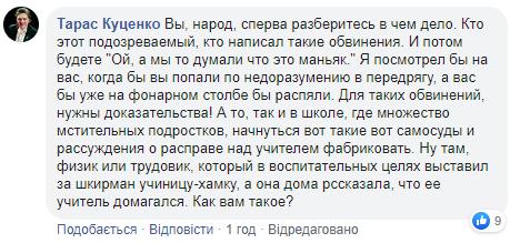 Тарас Куценко призвал быть осторожным с анонимными обвинениями
