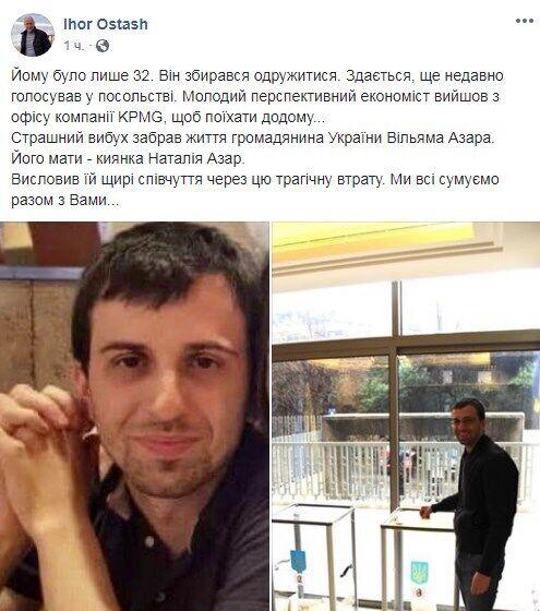 Facebook Игоря Осташа