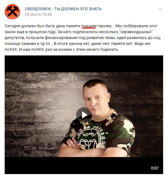 Новости из зоны: В ОРЛО хотят чтить падших героев