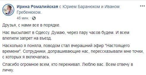Facebook Ірини Ромалійської