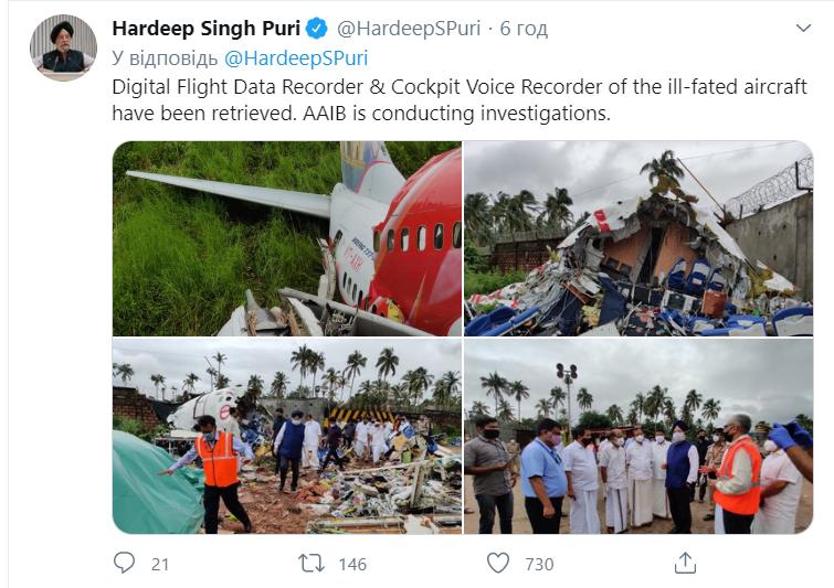 В Индии нашли бортовые самописцы самолета