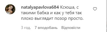 Собчак показала лицо без макияжа: фото ужаснуло сеть